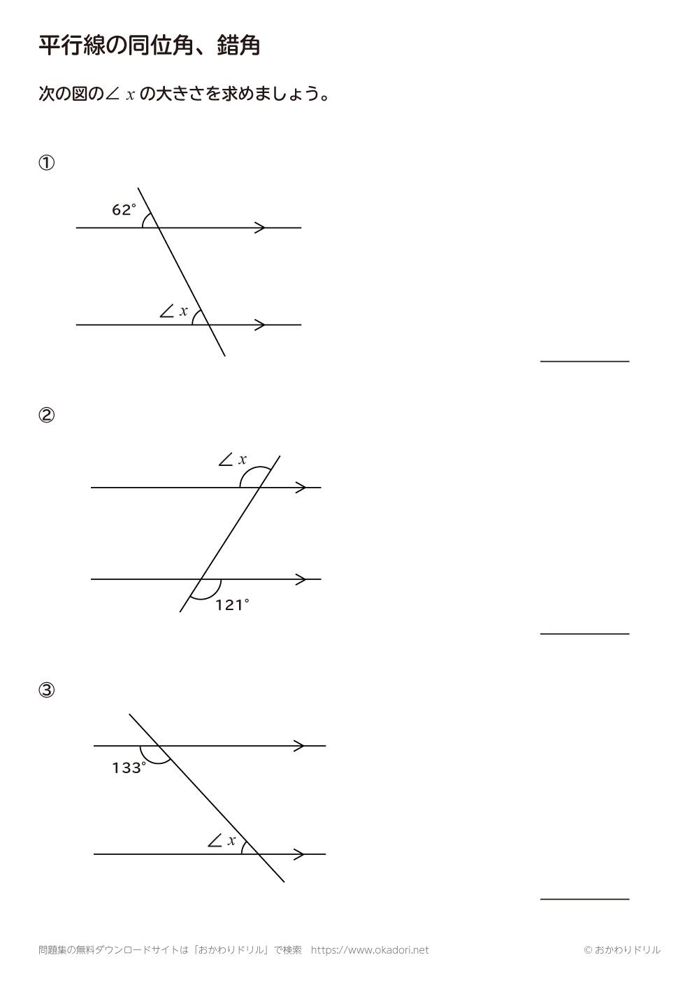 平行線の同位角、錯角を求める問題と答え1