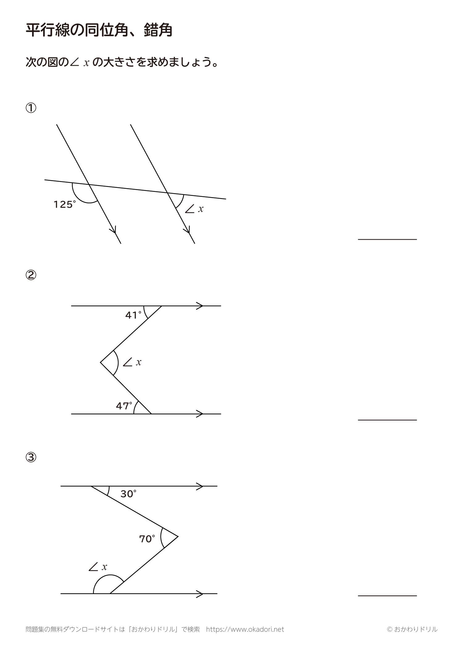 平行線の同位角、錯角を求める問題と答え2