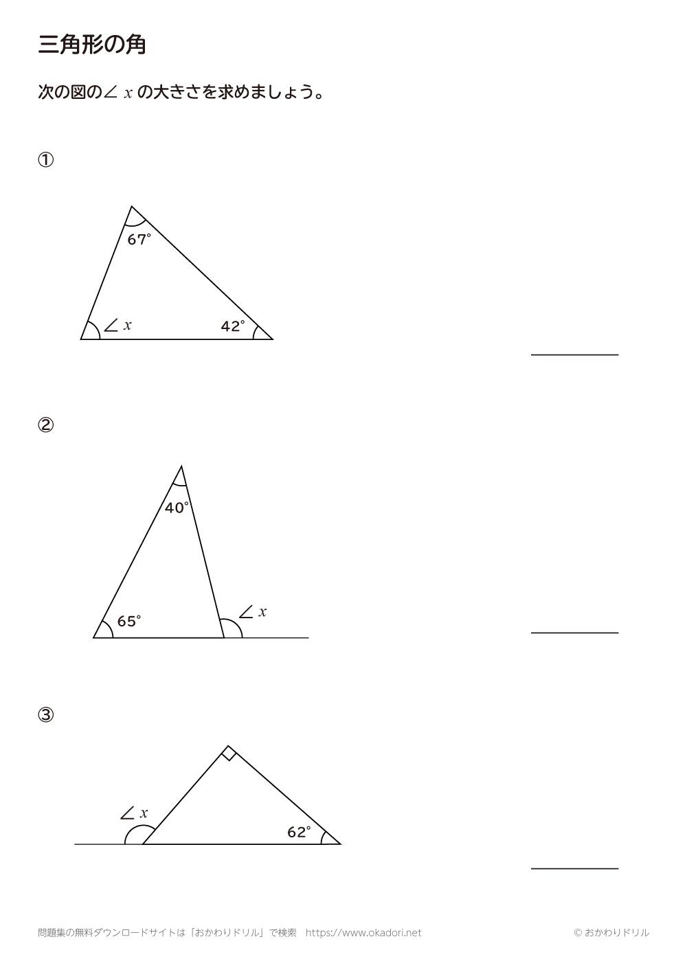 三角形の角を求める問題と答え1