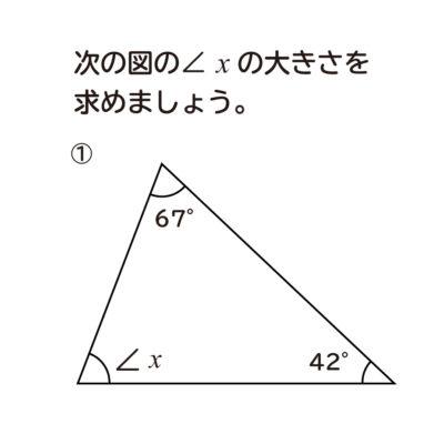 三角形の角を求める