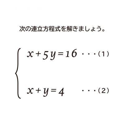 連立方程式の解き方の説明ー加減法を使った解き方ー