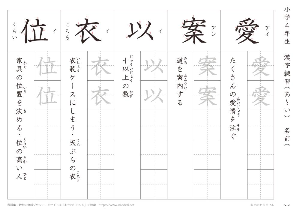 漢字練習(1) 読み(あ~い)