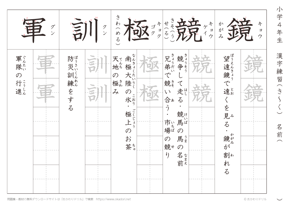 漢字練習(4) 読み(き~く)