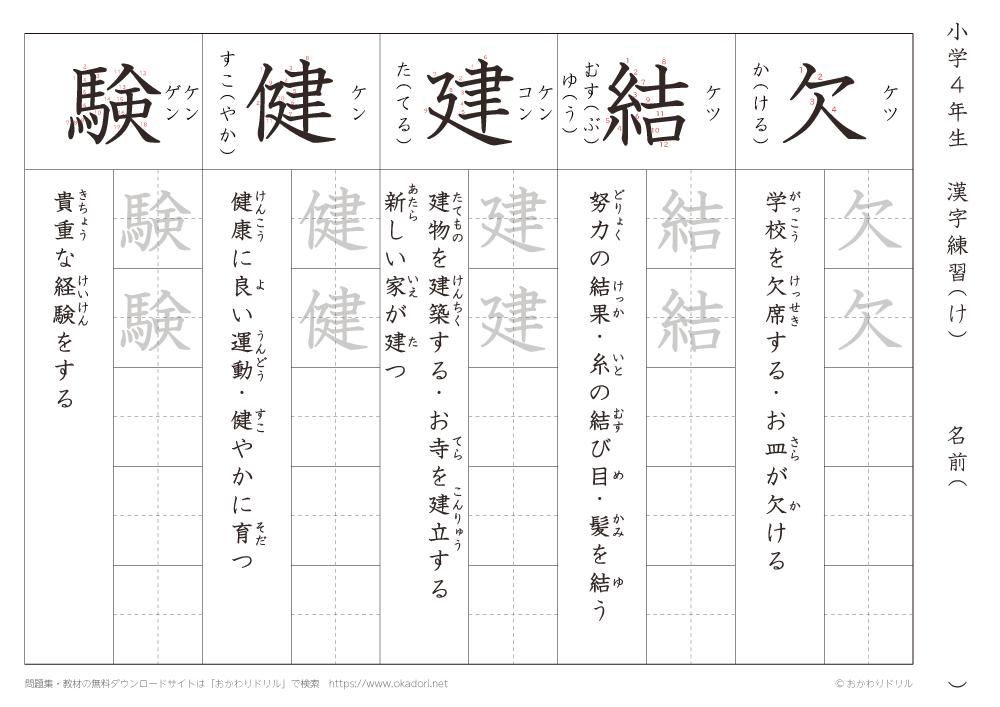 漢字練習(6) 読み(け)