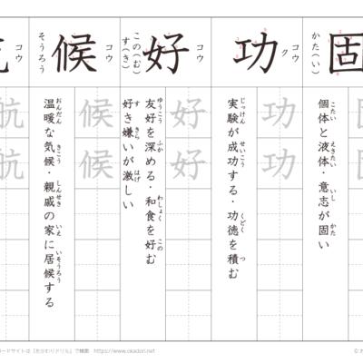 漢字練習(1) 読み(こ)