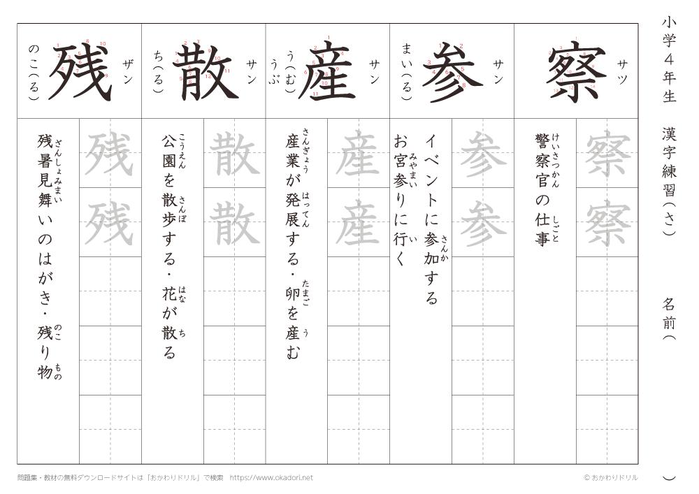 漢字練習(4) 読み(さ)