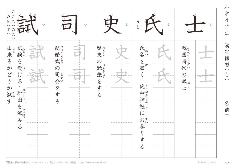 漢字練習(5) 読み(し)
