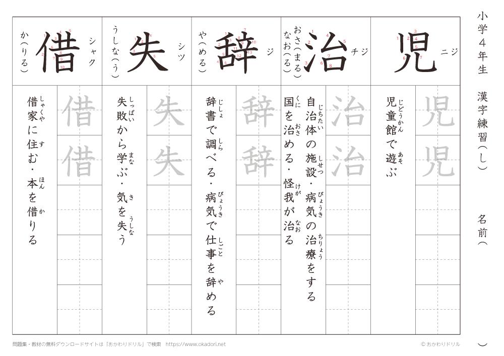 漢字練習(6) 読み(し)