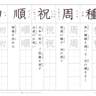 漢字練習(1) 読み(し)