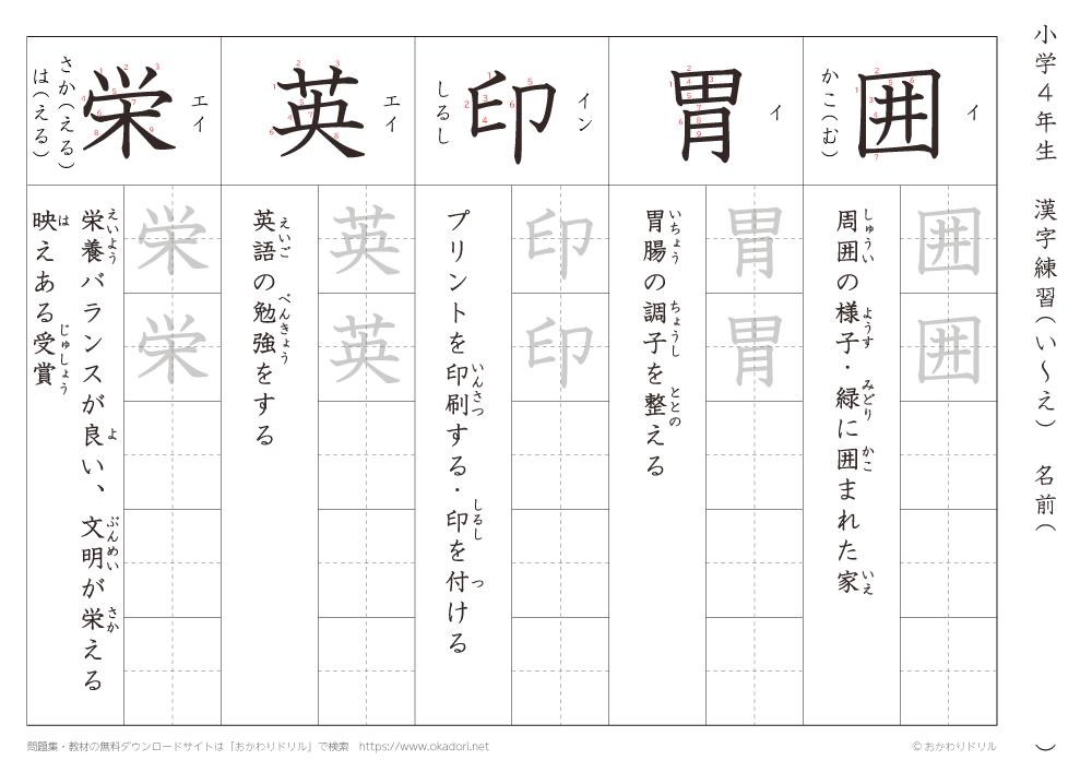 漢字練習(2) 読み(い~え)