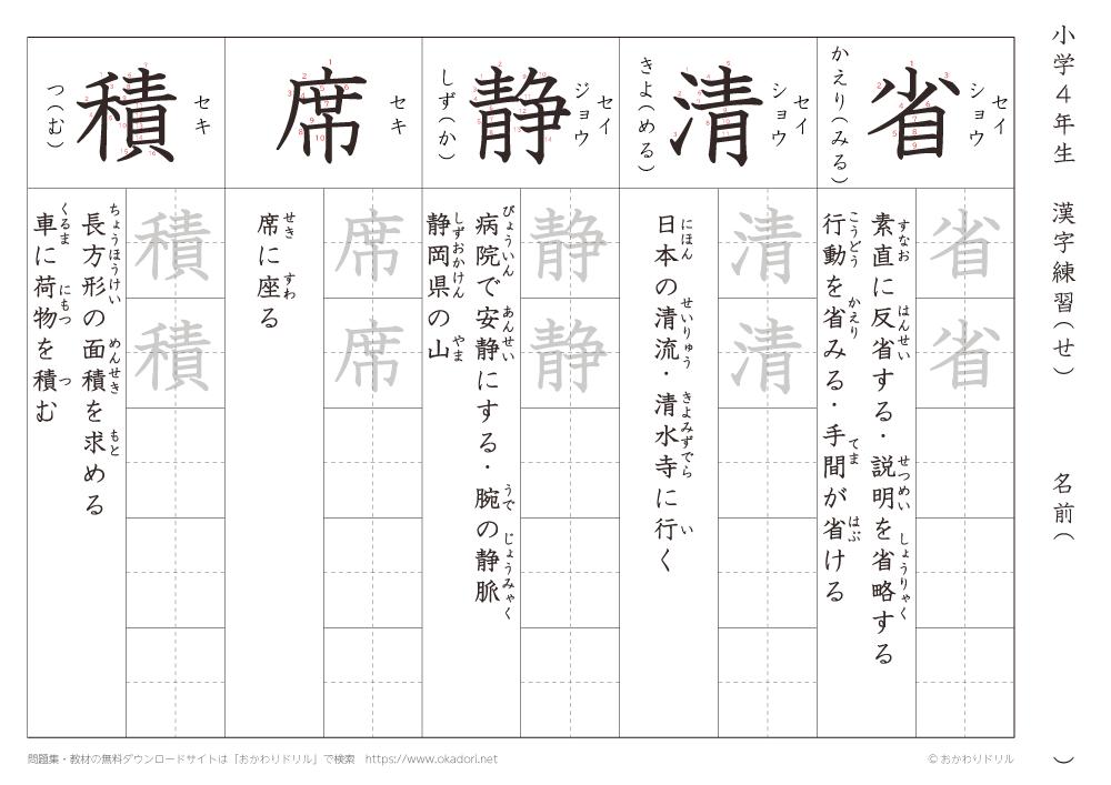 漢字練習(4) 読み(せ)