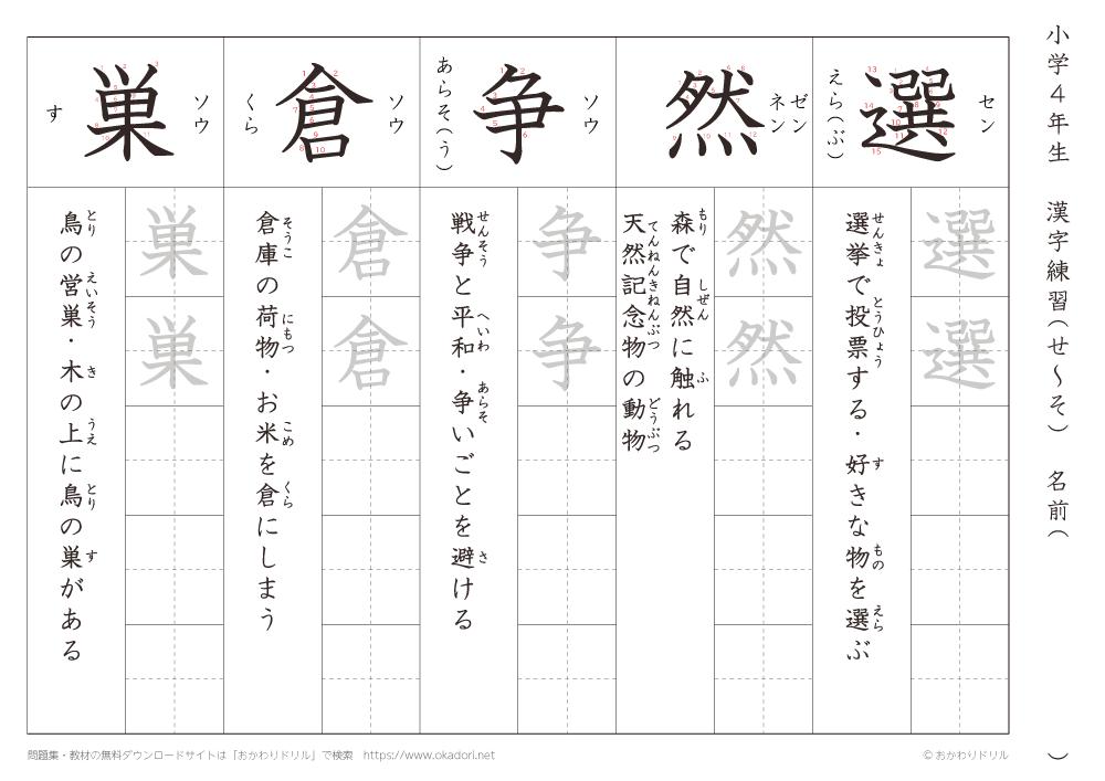 漢字練習(6) 読み(せ~そ)