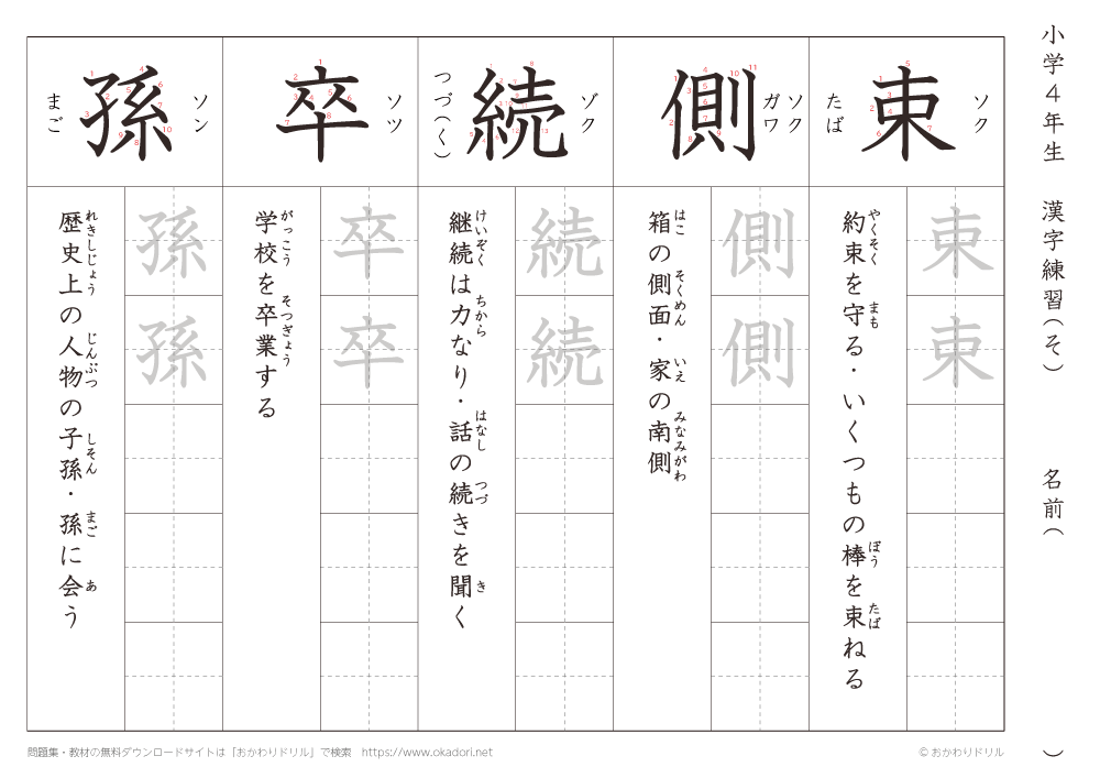 漢字練習(1) 読み(そ)