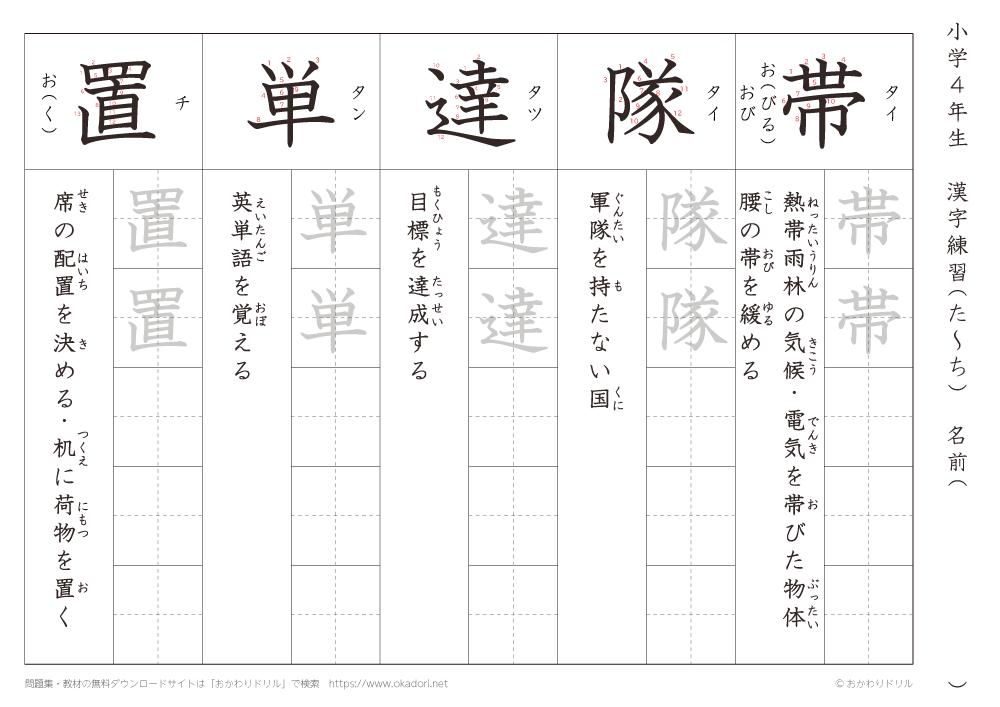 漢字練習(2) 読み(た~ち)