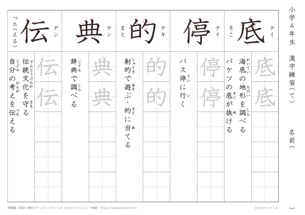 漢字練習(4) 読み(て)