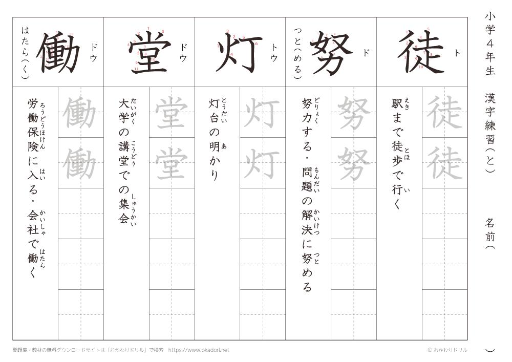 漢字練習(5) 読み(と)
