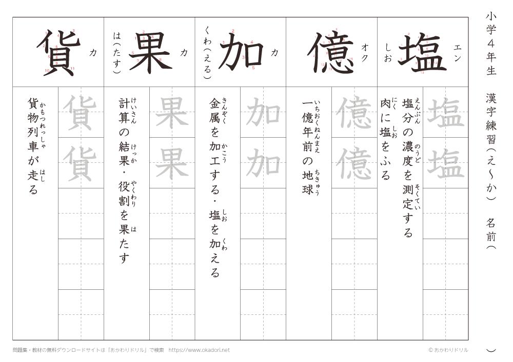 漢字練習(3) 読み(え~か)