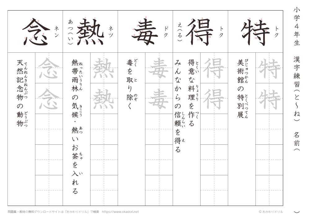 漢字練習(6) 読み(と~ね)