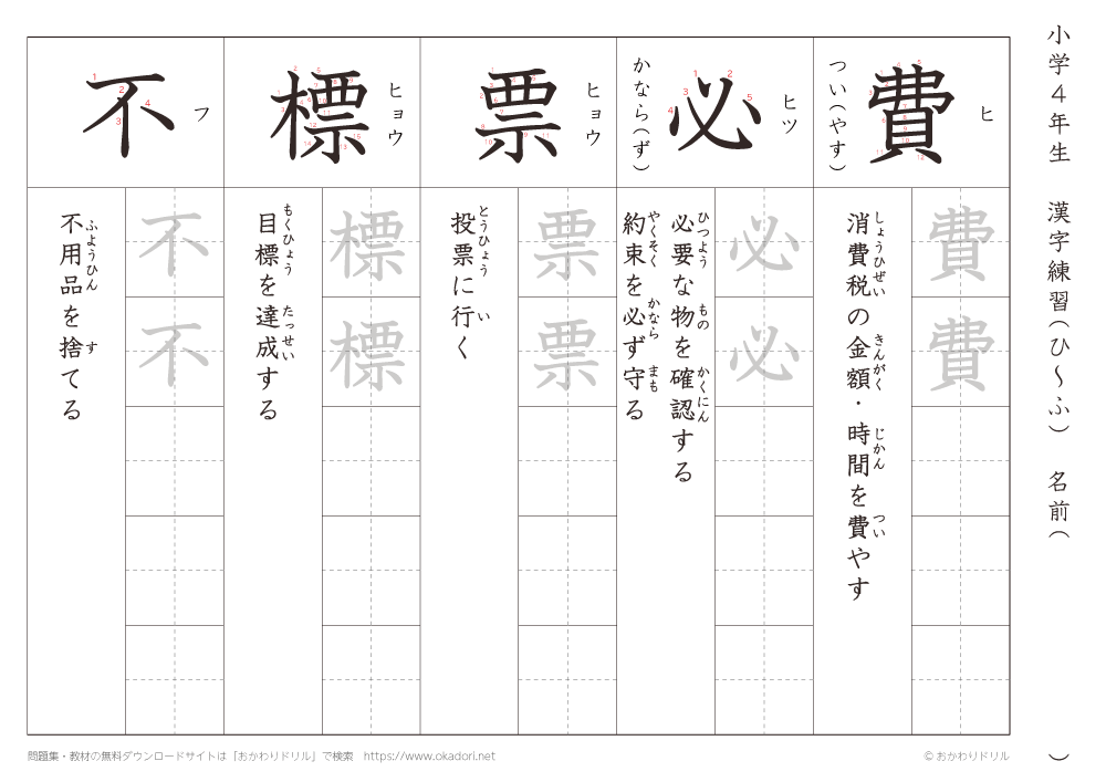 漢字練習(2) 読み(ひ~ふ)
