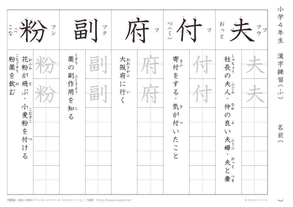 漢字練習(3) 読み(ふ)