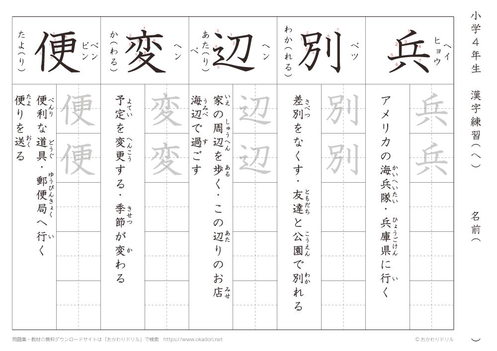 漢字練習(4) 読み(へ)