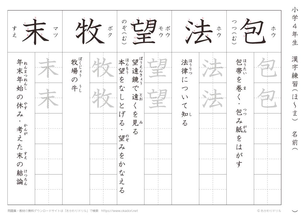 漢字練習(5) 読み(ほ~ま)