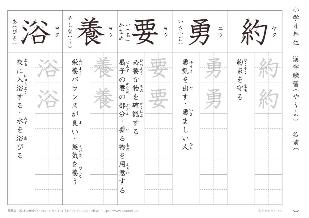 漢字練習(1) 読み(や~よ)