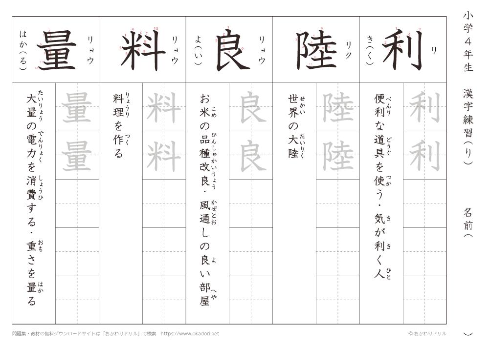漢字練習(2) 読み(り)