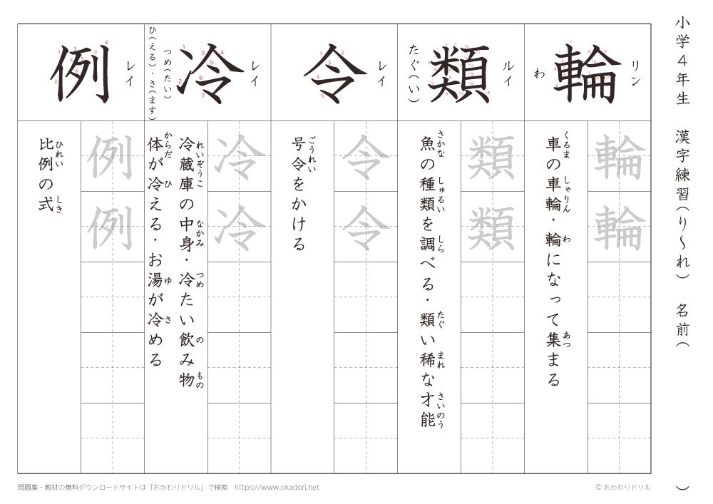 漢字練習(3) 読み(り~れ)