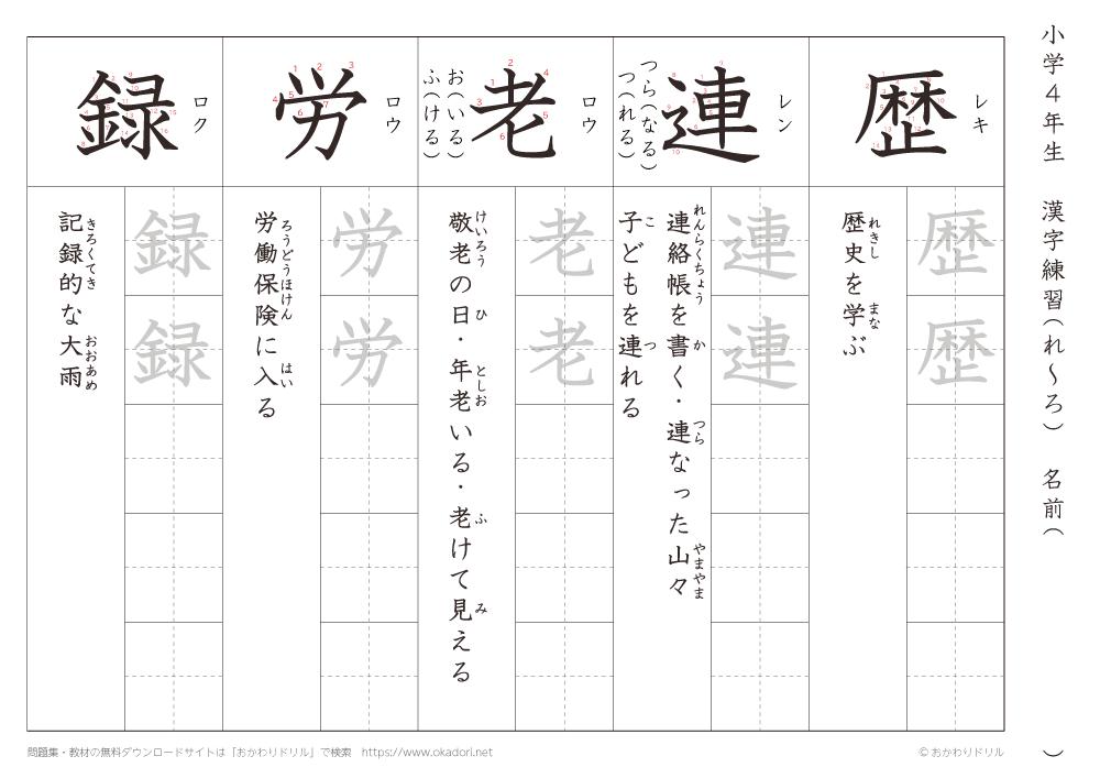 漢字練習(4) 読み(れ~ろ)
