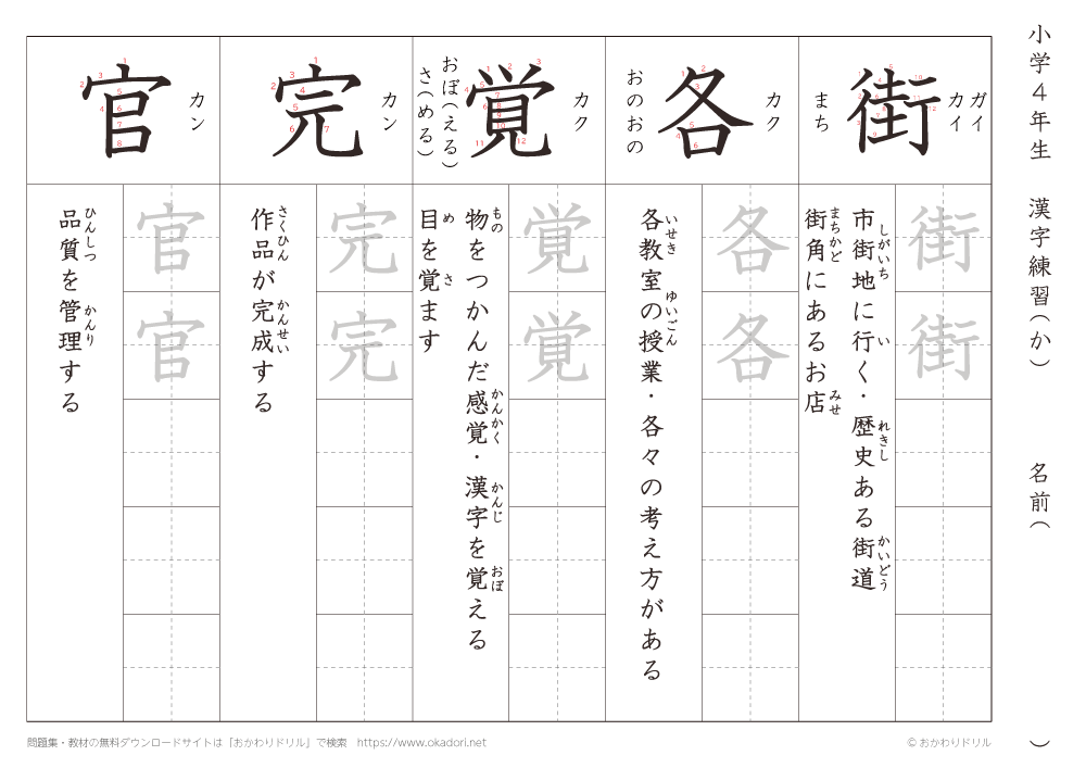 漢字練習(5) 読み(か)