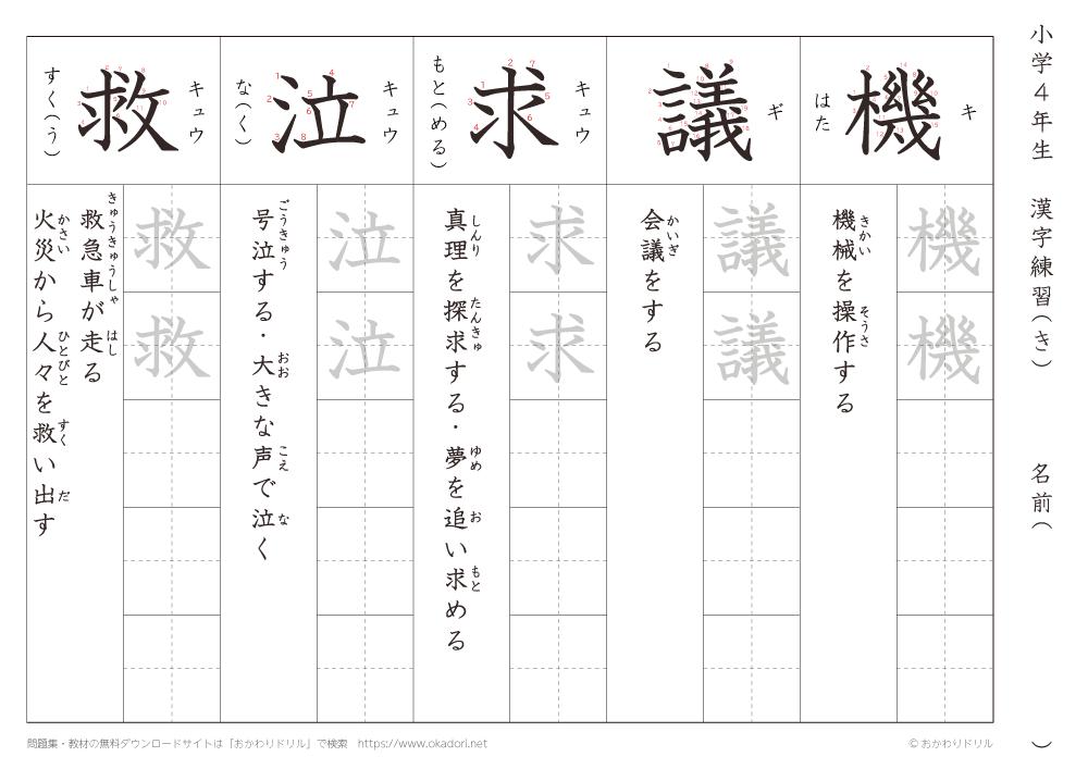 漢字練習(2) 読み(き)