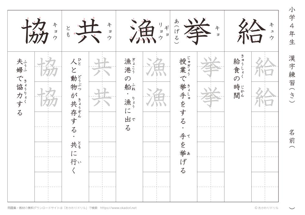 漢字練習(3) 読み(き)