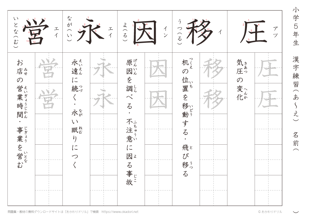 漢字練習(1) 読み(あ~え)