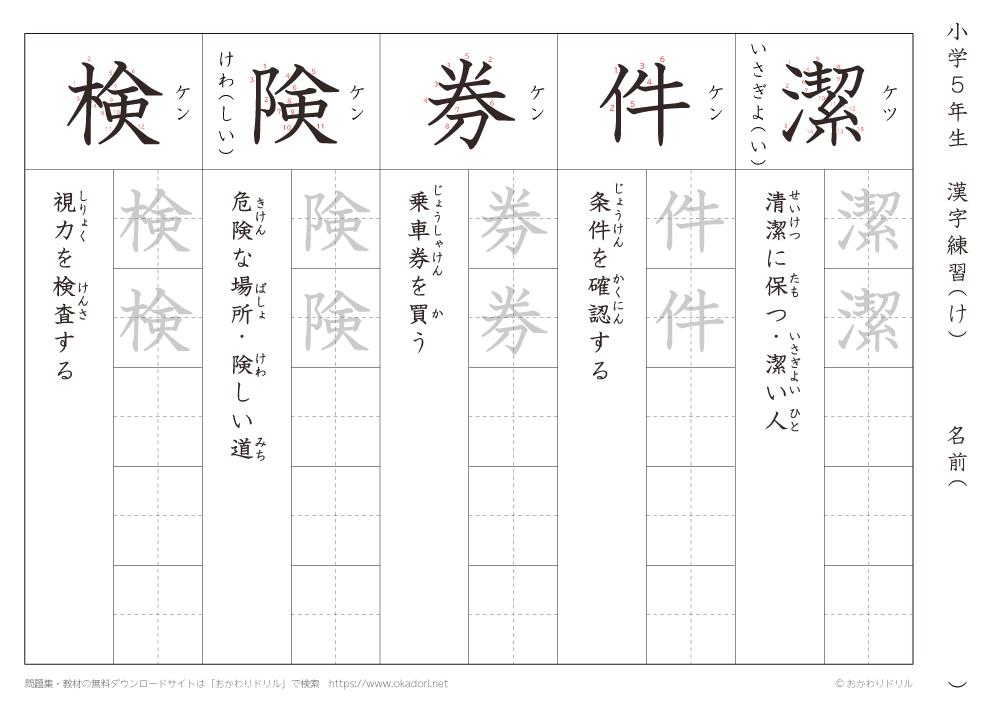 漢字練習(4) 読み(け)
