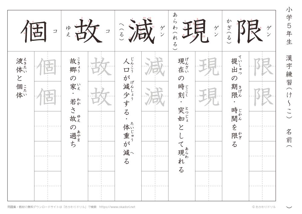 漢字練習(5) 読み(け~こ)