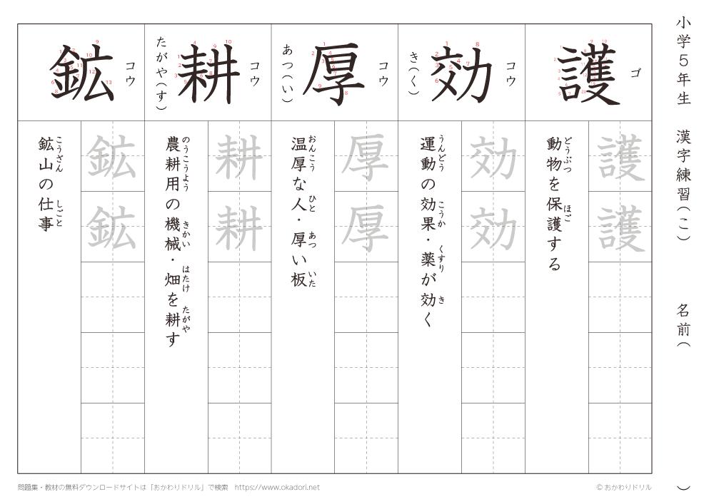 漢字練習(6) 読み(こ)