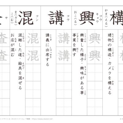 漢字練習(1) 読み(こ~さ)