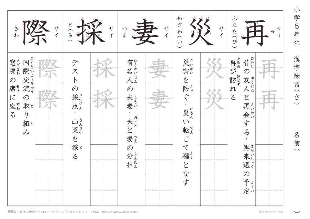 漢字練習(2) 読み(さ)