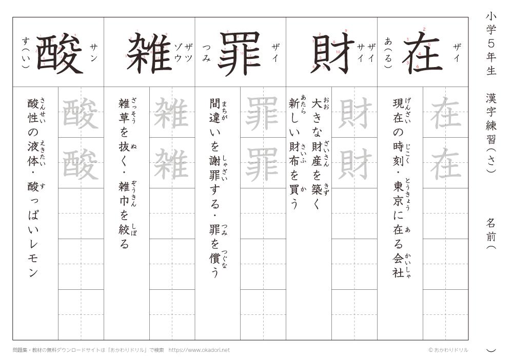 漢字練習(3) 読み(さ)