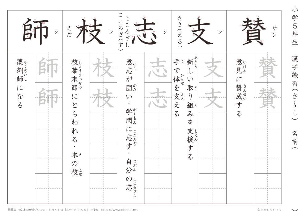 漢字練習(4) 読み(さ~し)