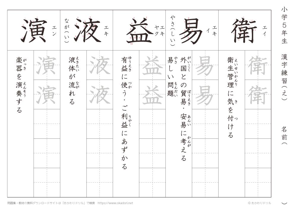 漢字練習(2) 読み(え)