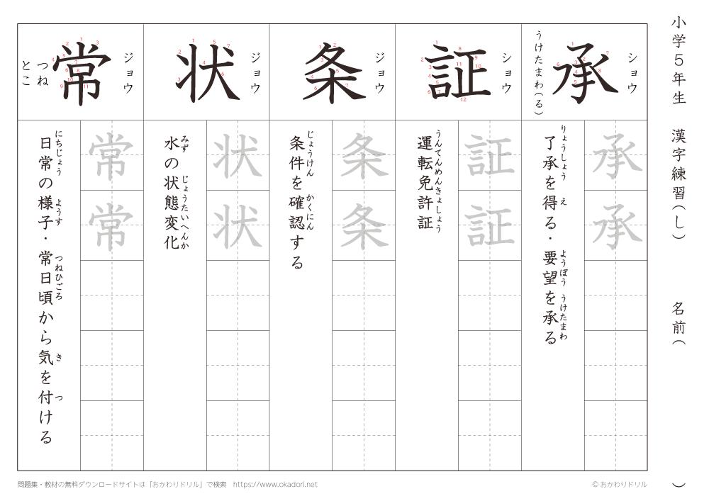 漢字練習(2) 読み(し)