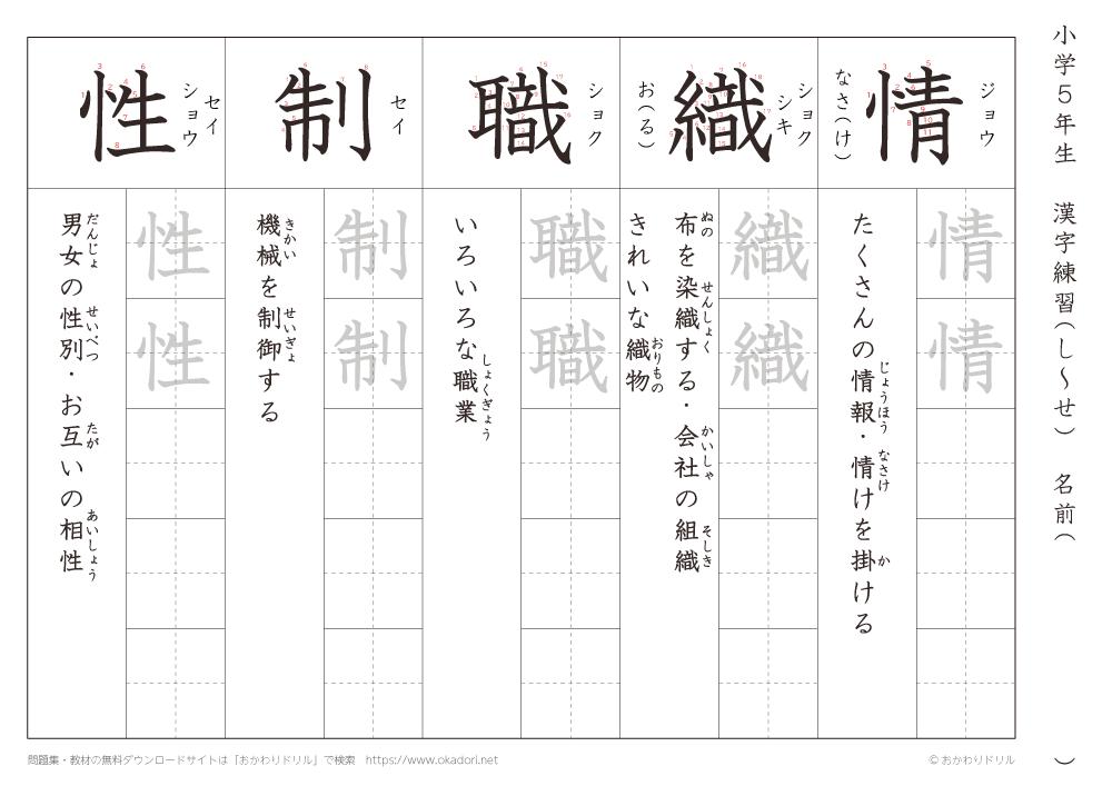 漢字練習(3) 読み(し~せ)