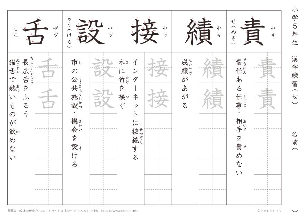 漢字練習(5) 読み(せ)