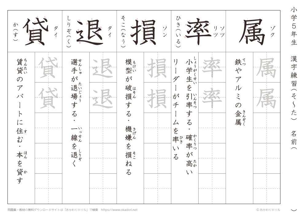 漢字練習(2) 読み(そ~た)