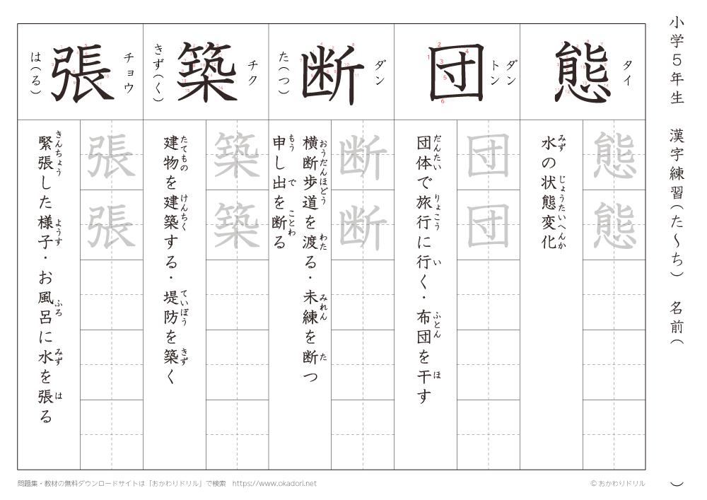 漢字練習(3) 読み(た~ち)