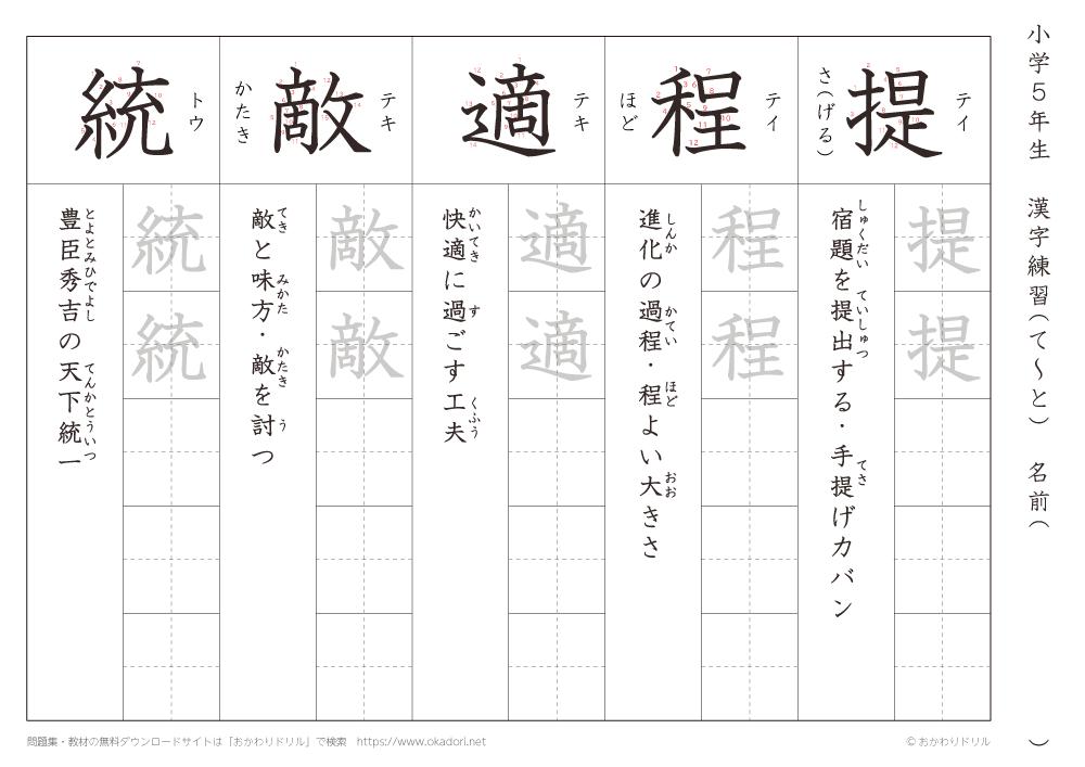漢字練習(4) 読み(て~と)