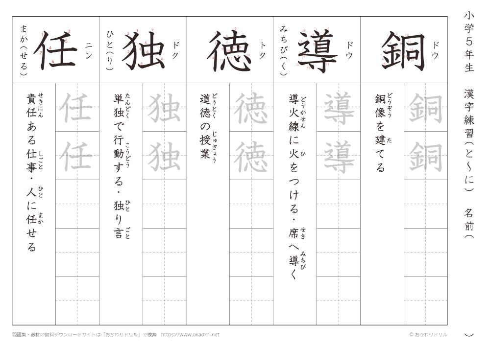 漢字練習(5) 読み(と~に)