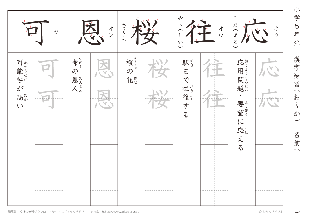 漢字練習(3) 読み(お~か)